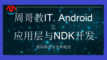 周哥教IT.Android应用层与NDK开发