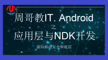 周哥教IT.Android应用层与NDK开发