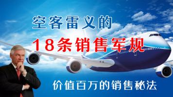 空客先生雷义的18条销售军规-大客户成交技能销售技巧谋略智慧
