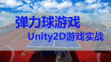 Unity2D弹力球游戏实战