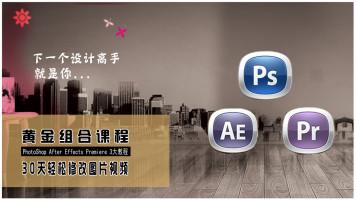 AE教程+PR教程+PS视频教程全套中文自学图片美工视频编辑剪辑特效