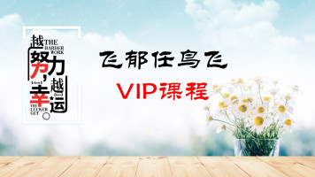 飞郁任鸟飞VIP课程(每年更新)