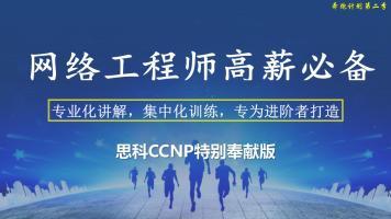 2020年新版CCNP EI(含CCNA)课程(网络工程师)[新任帮主]