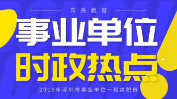 2019深圳职员时政热点合集