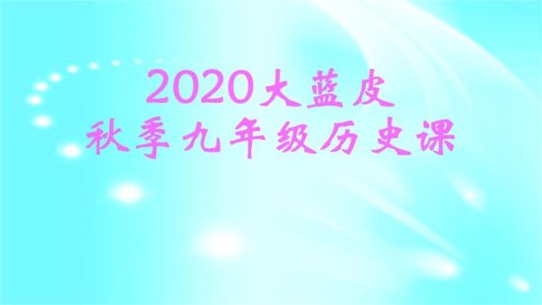 2020大蓝皮秋季初三历史课程(期末进度)