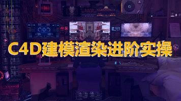 【蓝巴教育】C4D建模渲染进阶实操班