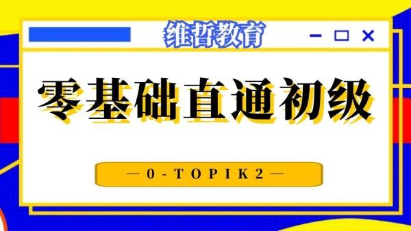 韩语零基础直通初级TOPIK1-2【维哲教育】