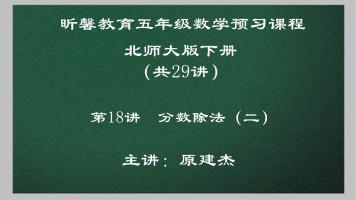 昕馨教育五年级数学下册预习课程(北师大版)  第18讲