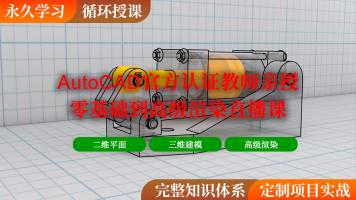 AutoCAD制图精讲