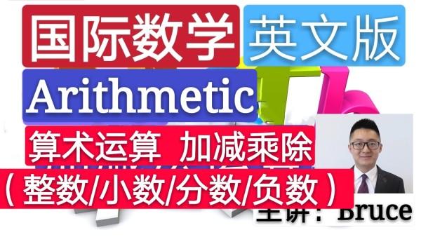 【精品课】小学国际数学英文版(算术运算合集)
