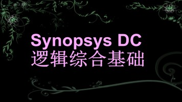 Synopsys DC逻辑综合基础