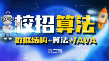 java编程/java算法/校招算法/二期【海康教育】