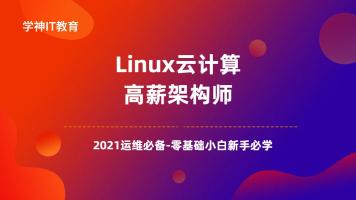 Linux运维云计算架构师/高级运维/网络运维/Mysql数据库/架构/