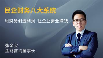 张金宝:民企财务八大系统