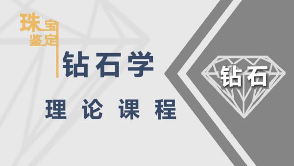 钻石分级学理论课程——臻艺汇宝珠宝鉴定师培训课程