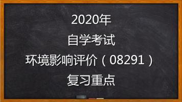2020年自学考试环境影响评价(08291)自考复习重点