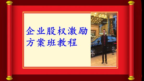 HZ0257+企业股权激励方案班教程(金融班)