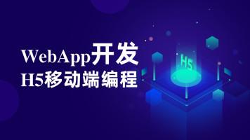 仿《网易严选》WebApp开发 | H5移动端编程