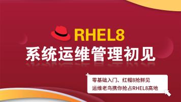 【莱银河-北方】RHEL8系统运维管理初见