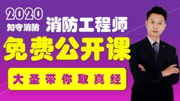 【知守消防】【2020公开课】一级注册消防工程师免费0基础学习