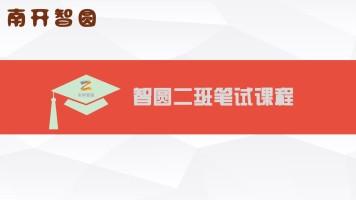 2022智圆二班笔试课程