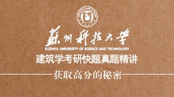 苏州科技大学建筑学快题真题精讲