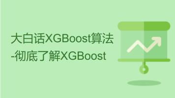 大白话XGBoost算法--彻底了解XGBoost