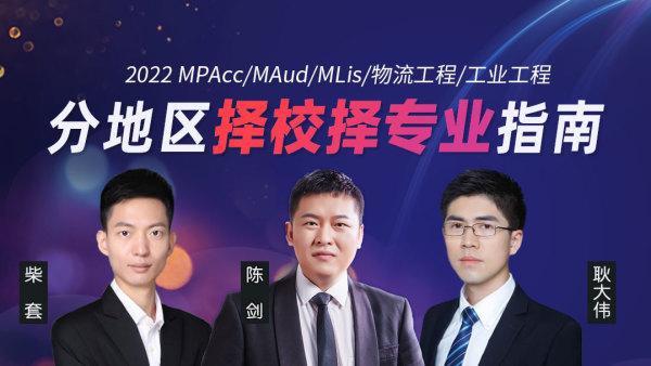 【2022幂学管理类】陈剑大咖团分地区择校择专业指南