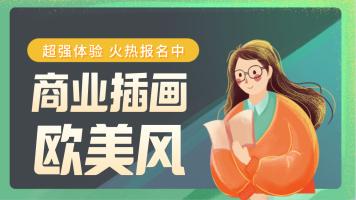 欧美风商业插画零基础体验课程【体验课】