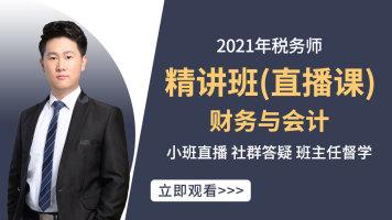 2021年税务师-财务与会计-精讲班(直播课)