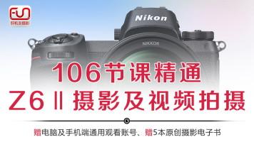 106节课精通尼康Z6ii摄影及视频拍摄