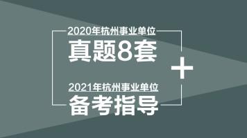 2021年杭州事业备考指导+2020年杭州事业单位真题8套