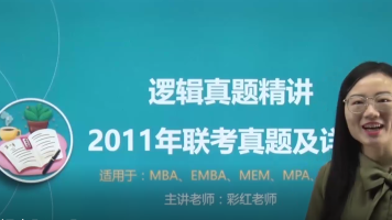 MBA逻辑真题精讲-MBA近10年真题 全新完整免费版!