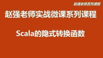 【赵强老师】Scala的隐式转换函数