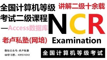 全国计算机等级考试二级ACCESS数据库程序设计