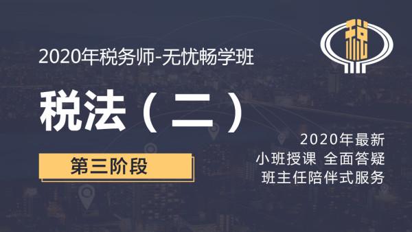 2020年税务师-税法二-习题班