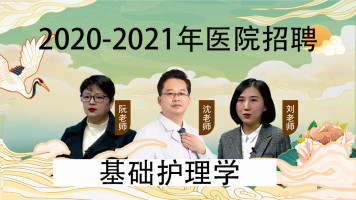 2020-2021医院招聘-基础护理学
