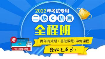 【未来教育】2022年3月计算机二级C语言全程班