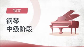 钢琴中级教程