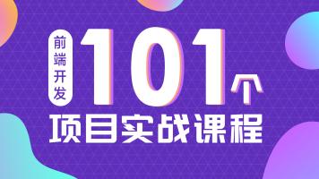 【每周更新】101个前端开发实战 【JavaScript】