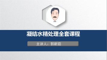 郭新茹 凝结水系列课程