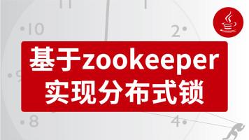 zookeeper实现分布式锁java高级开发Java架构师课程java进阶-咕泡