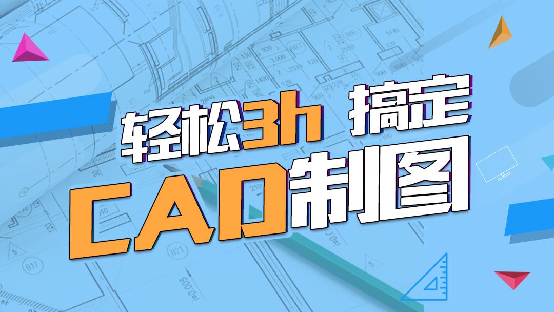 CAD出图/CAD模具/建筑CAD/室内施工图/CAD机械设计画图