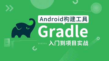 Android-gradle入门到项目实战