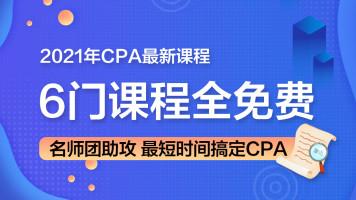 【2021年CPA六科全免费】会计+财管+经济法+税法+注册会计师攻略