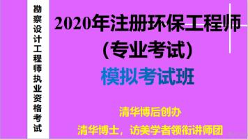 2020年注册环保工程师(专业考试)-模拟考试班