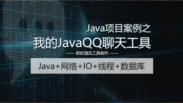 Java项目案例之我的JavaQQ聊天工具【凯哥学堂】