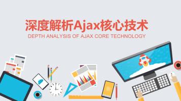 【基础教程】深度解析Ajax核心技术-知了堂