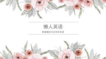 2021年浙江高考英语 第五课