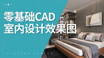 零基础CAD室内设计效果图